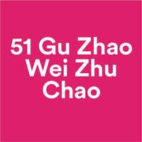 51 Gu Zao Wei Zhu Chao featured image