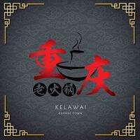 Chong Qing Lao Huo Guo (Jalan Kelawei) featured image