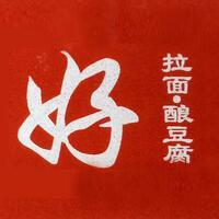 Bagus La Mian Yong Tau Fu featured image