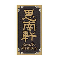 South Memory 思南轩 featured image