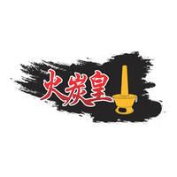 Huo Tan Wang Charcoal Steamboat 火炭皇炭烧火锅 featured image