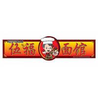 55 Noodle Restaurant featured image