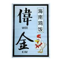 Wee Kim Hainanese Chicken Rice featured image