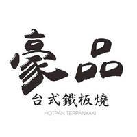 Hotpan Teppanyaki 豪品台式鐵板燒 featured image