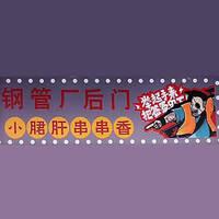RANG QIAN QIAN FEI HOTPOT 让签签飞火锅 featured image