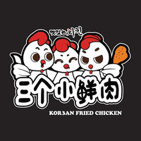 三个小鲜肉 Korean Fried Chicken featured image