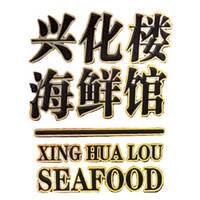 Xing Hua Lou Seafood featured image