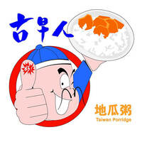 Gu Zao Ren Taiwan Porridge featured image