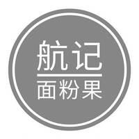 Hang Ji 航记面粉果 featured image
