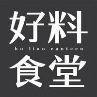 Ho Liao Canteen featured image