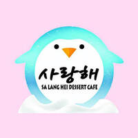 Sa Lang Hei Dessert Cafe featured image