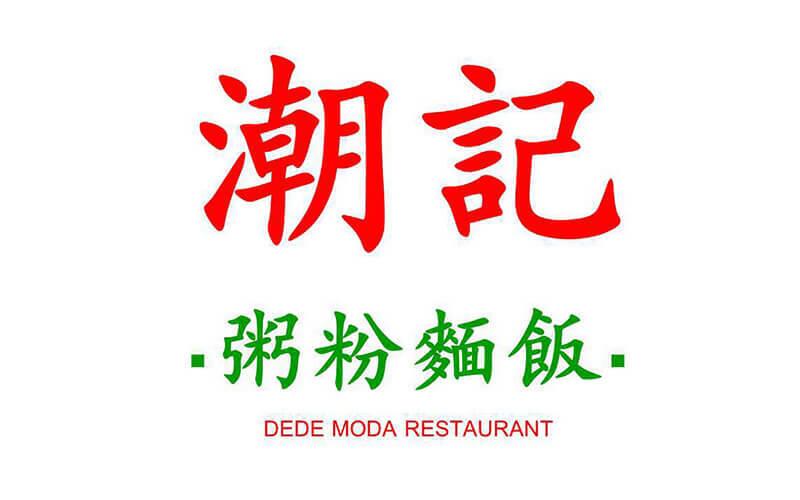 Dede Moda Dessert & Restaurant featured image.