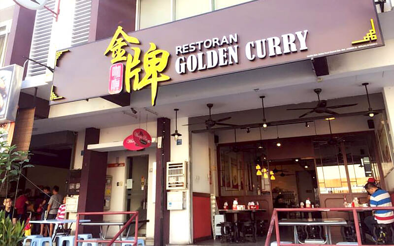 金牌 Golden Curry featured image.