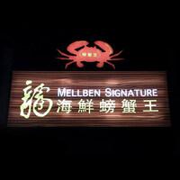Mellben Signature featured image