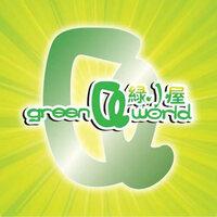 Green World 绿小屋 featured image