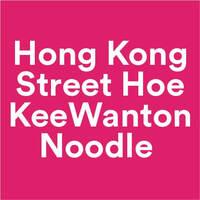 Hong Kong Street Hoe Kee Wanton Noodle featured image