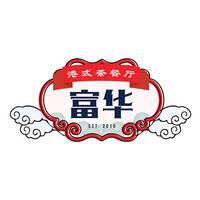 Fu Wah Restaurant featured image