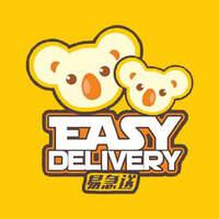 易急送 Easysong Delivery featured image
