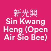 新光興 Sin Kwang Heng (Open Air Sio Bee) featured image