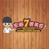 Hometown Seven Restaurant featured image