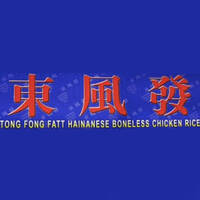 Tong Fong Fatt Hainanese Boneless Chicken Rice featured image