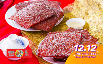 [12.12] (Jalan Alor) Loong Kee Dried Meat: 450g Dried Barbecued Sliced Pork Meat